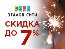 ЖК «Эталон-Сити» от ГК «Эталон» Новогодние скидки до 7% на видовые